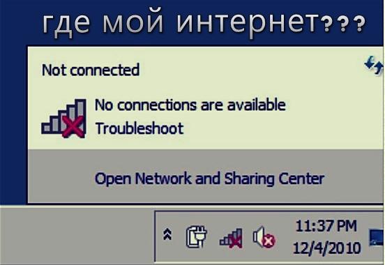 после переустановки Windows не работает интернет