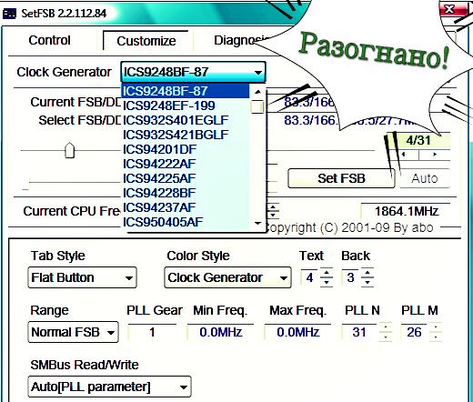 программы для разгона процессора, разгон процессора через BIOS