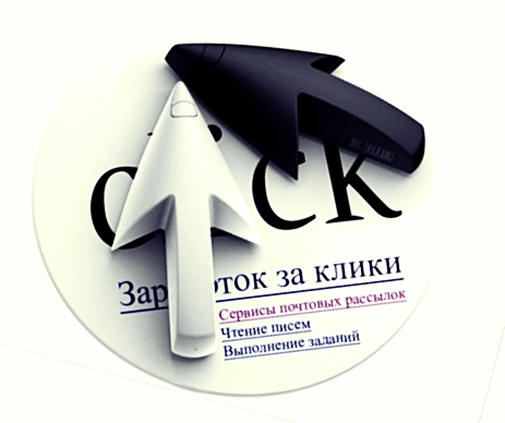 где в рунете зарабатывать выполняя задания