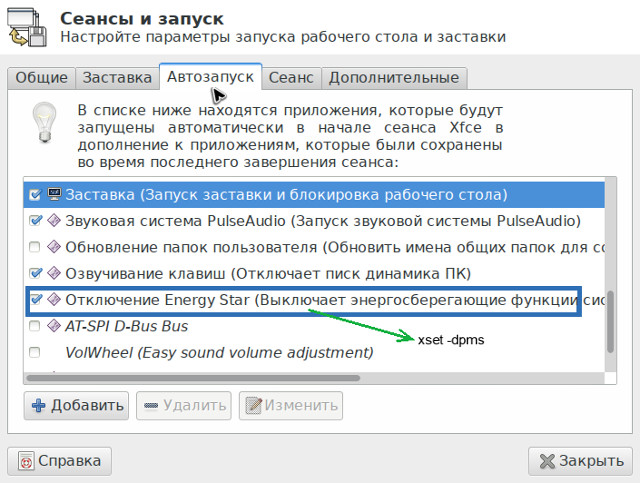 отключение экрана и другие персональные настройки Linux Xfce