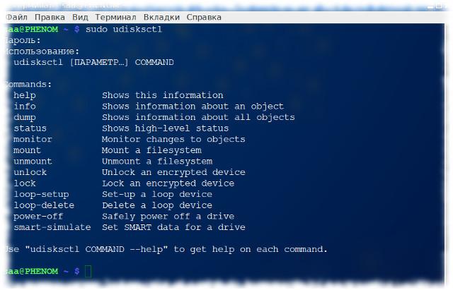 работа с дисками и файлами в Linux