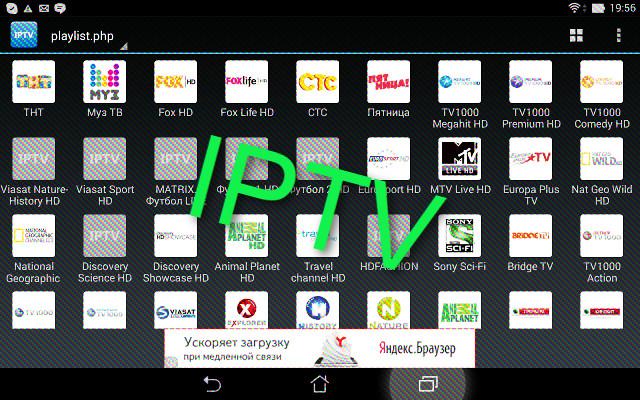 настройка IPTV на устройстве под управлением Android