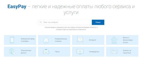 EasyPay UA — оплата товаров и услуг в Украине
