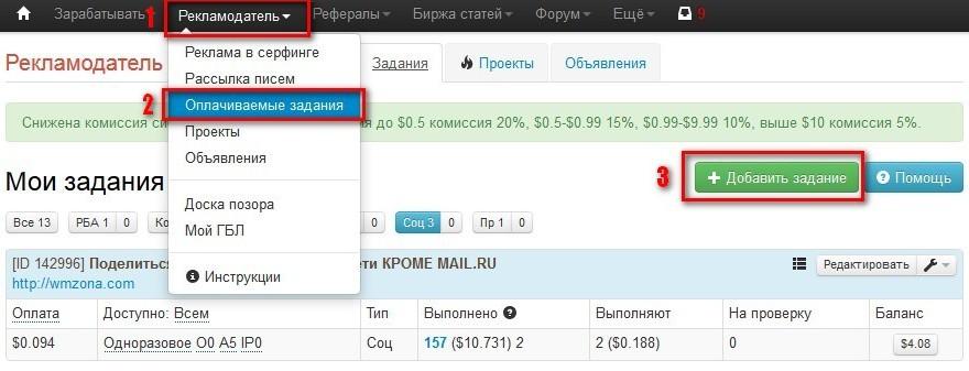 как накрутить лайки ВКонтакте и других соцсетей