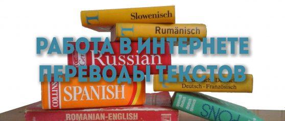 работа в интернете перевод текста