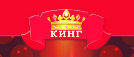 казино в Украине СлотоКинг отзывы