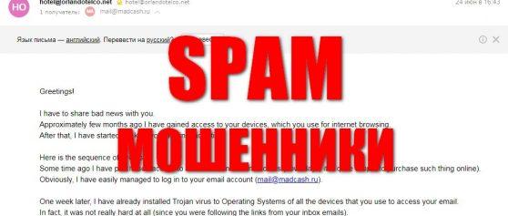 пришло письмо на электронную почту с шантажом от хакера в спам что делать