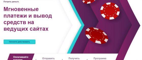 skrill платит 10 евро за регистрацию